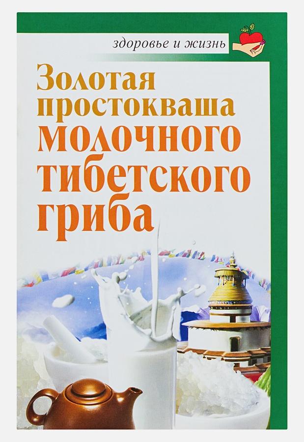Золотая простокваша молочного тибетского гриба Агафонов Владимир
