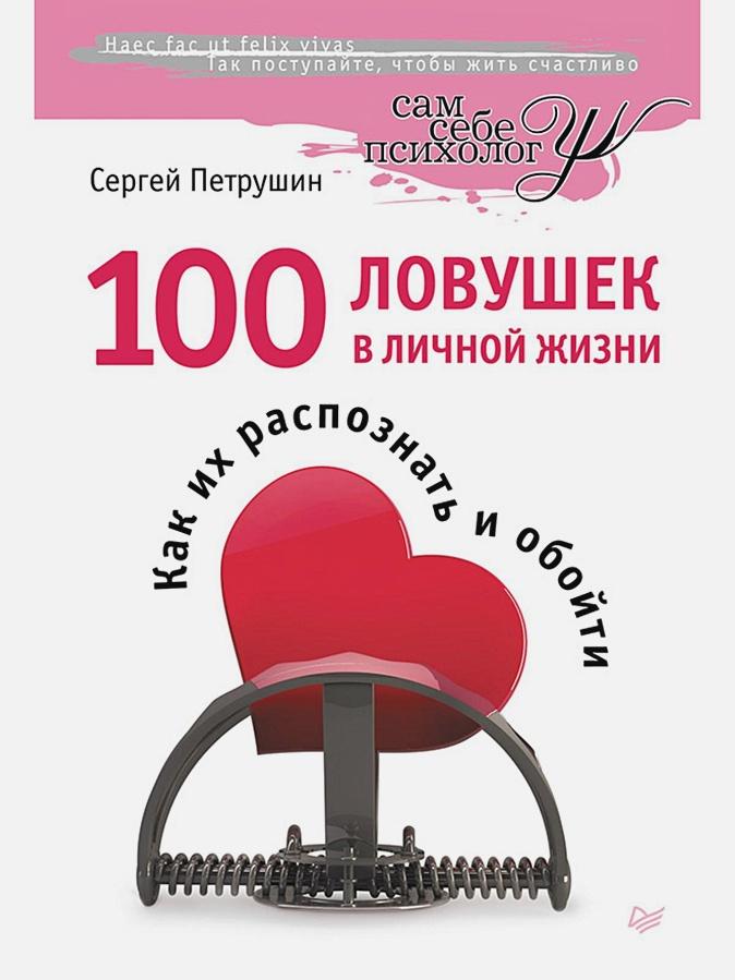 Петрушин - 100 ловушек в личной жизни. Как их распознать и обойти обложка книги