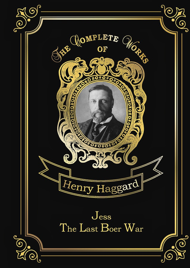 Haggard H.R. - Jess  The Last Boer War = Джесс и Последняя Бурская война: на англ.яз обложка книги