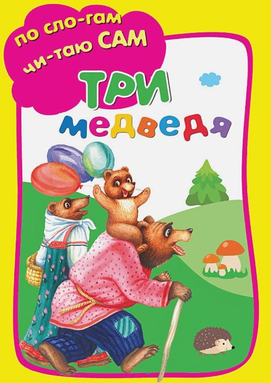 Толстой Л. - Три Медведя. обложка книги