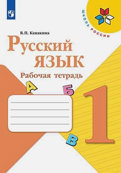 Канакина В. П. - Канакина. Русский язык. Рабочая тетрадь. 1 класс /ШкР обложка книги