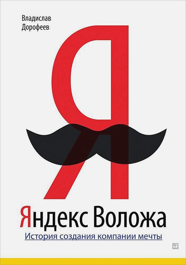 Дорофеев В. - Яндекс Воложа: История создания компании мечты обложка книги