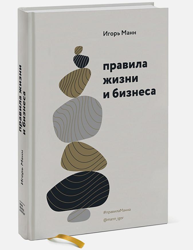 Правила жизни и бизнеса Игорь Манн