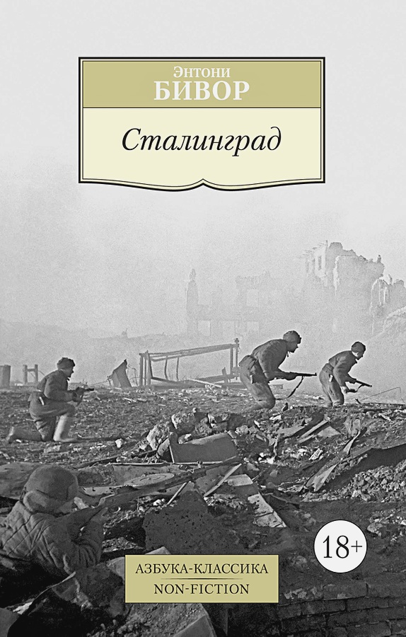 Бивор Э. - Сталинград обложка книги