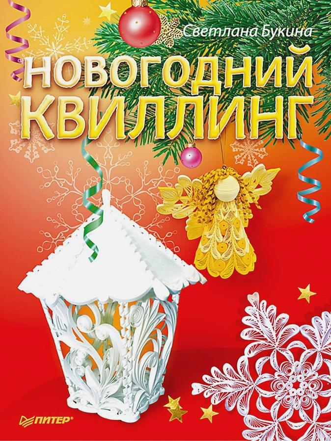 Букина С А - Новогодний квиллинг обложка книги
