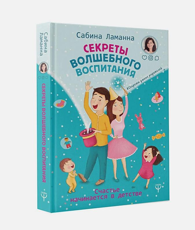 Сабина Ламанна - Секреты волшебного воспитания. Счастье начинается в детстве обложка книги