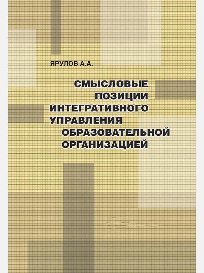 Ярулов А.А. - Смысловые позиции интегративного управления образовательной организацией обложка книги