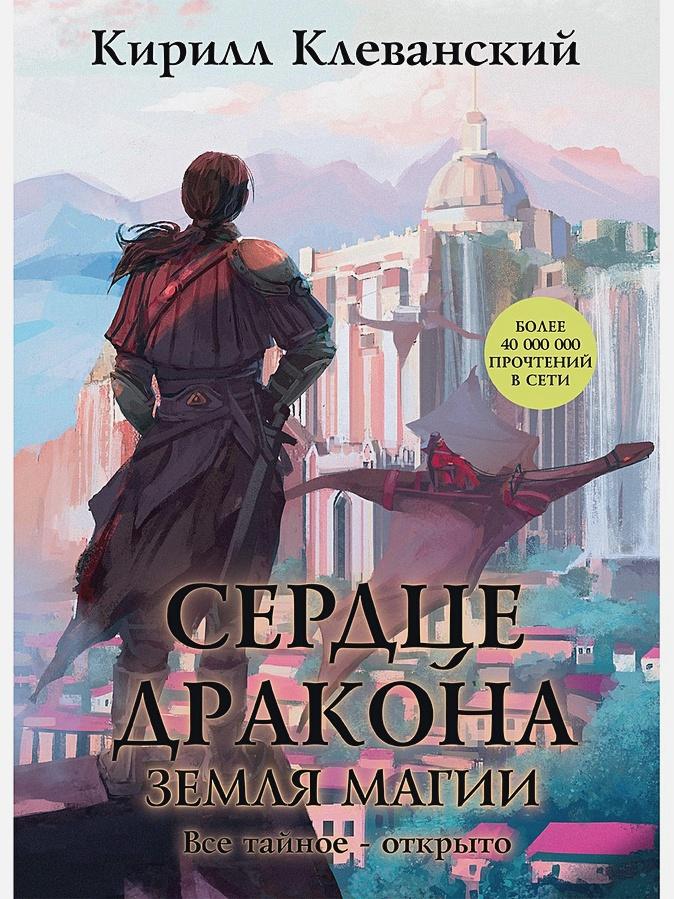 Клеванский К. - Сердце Дракона обложка книги
