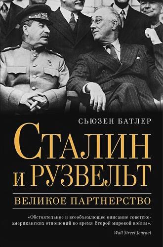 Сьюзен Батлер - Сталин и Рузвельт: великое партнерство обложка книги