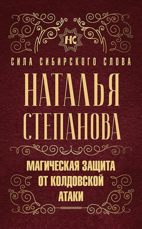 Степанова Н.И. - Магическая защита от колдовской атаки. Степанова Н.И. обложка книги