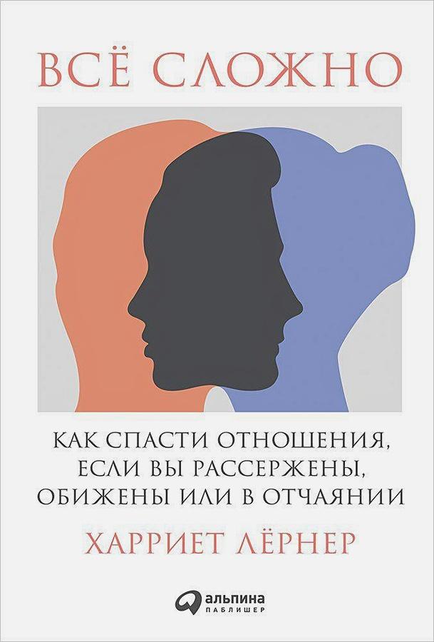 Лернер Х. - Всё сложно: Как спасти отношения, если вы рассержены, обижены или в отчаянии обложка книги