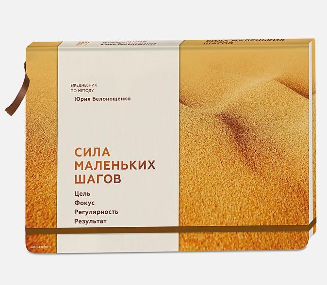 Юрий Белонощенко - Сила маленьких шагов (блокнот) обложка книги