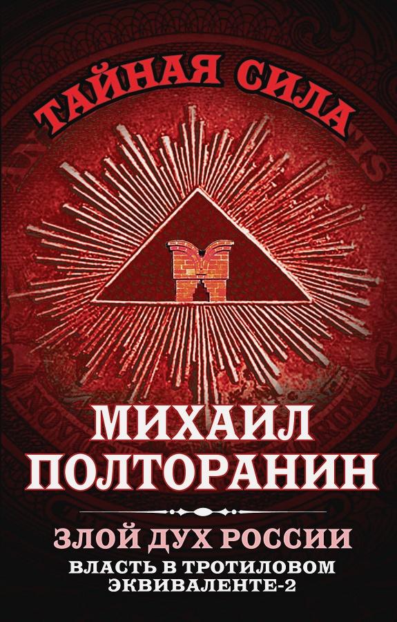 Михаил Полторанин - Власть в тротиловом эквиваленте-2. Злой дух России обложка книги