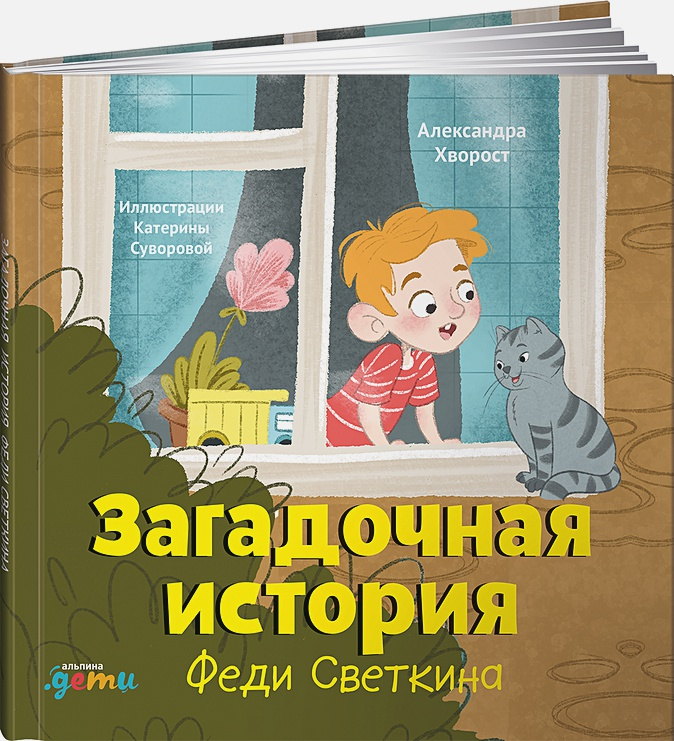 Хворост А. - Загадочная история Феди Светкина обложка книги