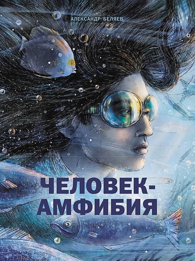 Беляев - Книга для подростков. Человек-амфибия обложка книги