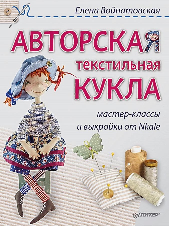 Войнатовская Е Г - Авторская текстильная кукла: мастер-классы и выкройки от Nkale обложка книги