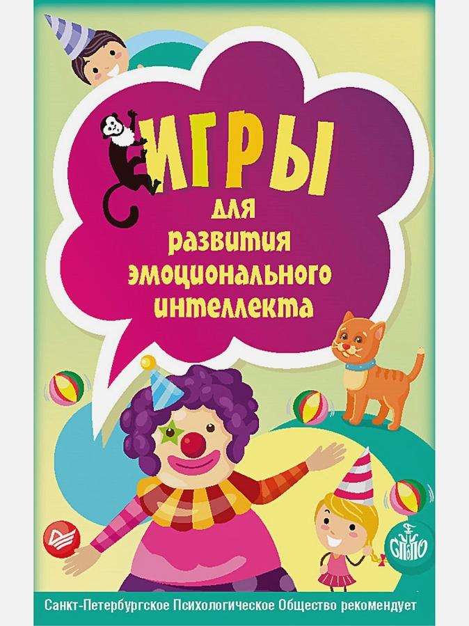 Защиринская О.В. - Игры для развития эмоционального интеллекта. 45 карточек 4+ обложка книги