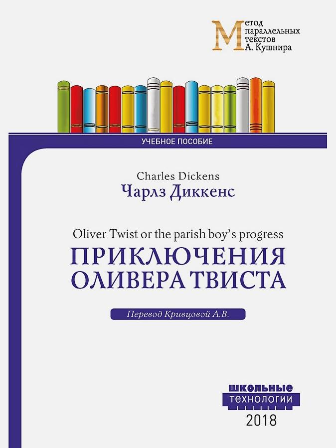 Диккенс Ч. - Приключения Оливера Твиста = Charles Dickens. Oliver Twist or the parish boy's progress. Метод параллельных текстов А.М.Кушира: Учебное пособие обложка книги