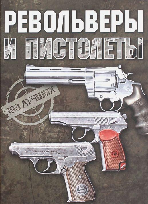 Ликсо В.В. - Револьверы и пистолеты.100 лучших обложка книги
