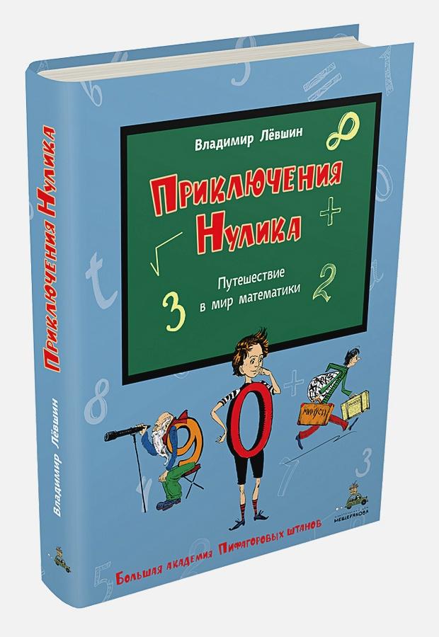 Левшин В. - Приключения Нулика. Математическая трилогия обложка книги