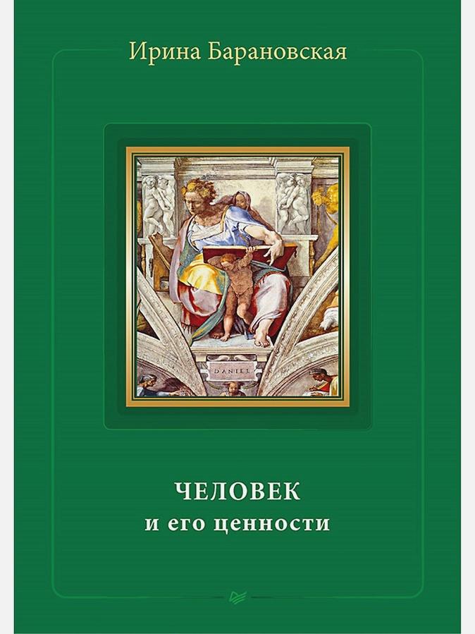 Барановская И А - Человек и его ценности обложка книги