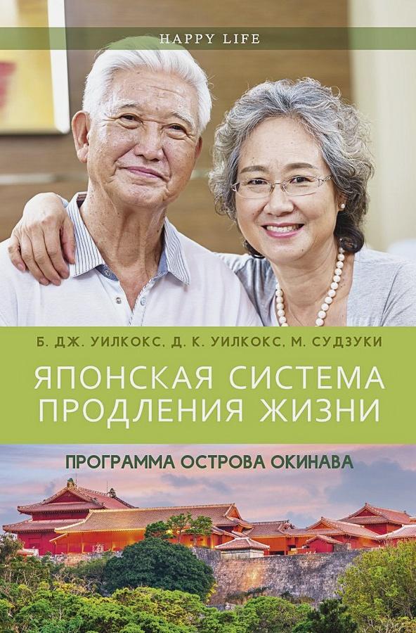 Уилкокс Б. Дж., Уилкокс  Д.К., Судзуки М. - Японская система продления жизни. Программа острова Окинава обложка книги