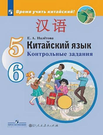 Налетова Е. А. - Налетова. Китайский язык. Второй иностранный язык.  Контрольные задания. 5-6 классы обложка книги
