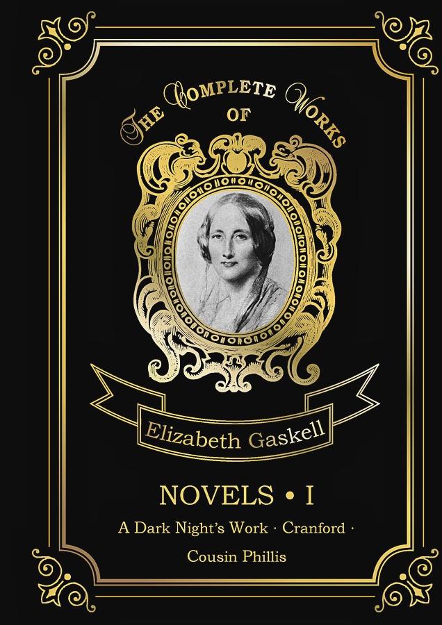 Gaskell E.C. - Novels 1 = Романы 1: на англ.яз обложка книги