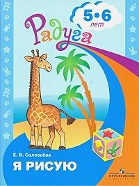 """Соловьёва Е. В. - Соловьёва. Я рисую. Пособие для детей 5-6 лет. (сер.""""Радуга"""") обложка книги"""