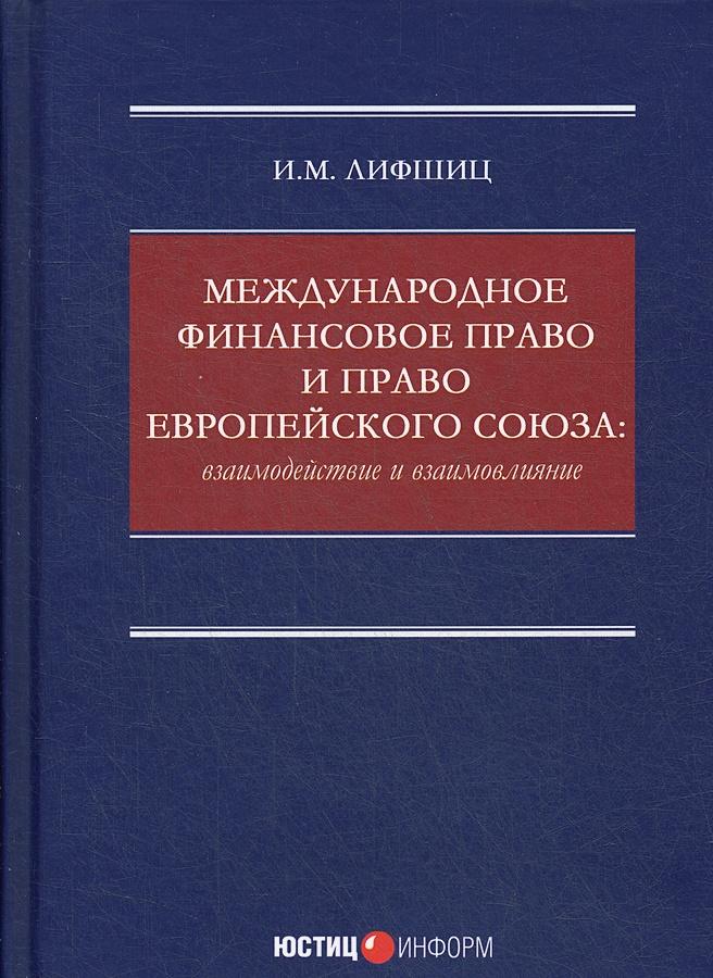 Лифшиц И.М. - Международное финансовое право и право Европейского союза: взаимодействие и взаимовлияние: монография обложка книги