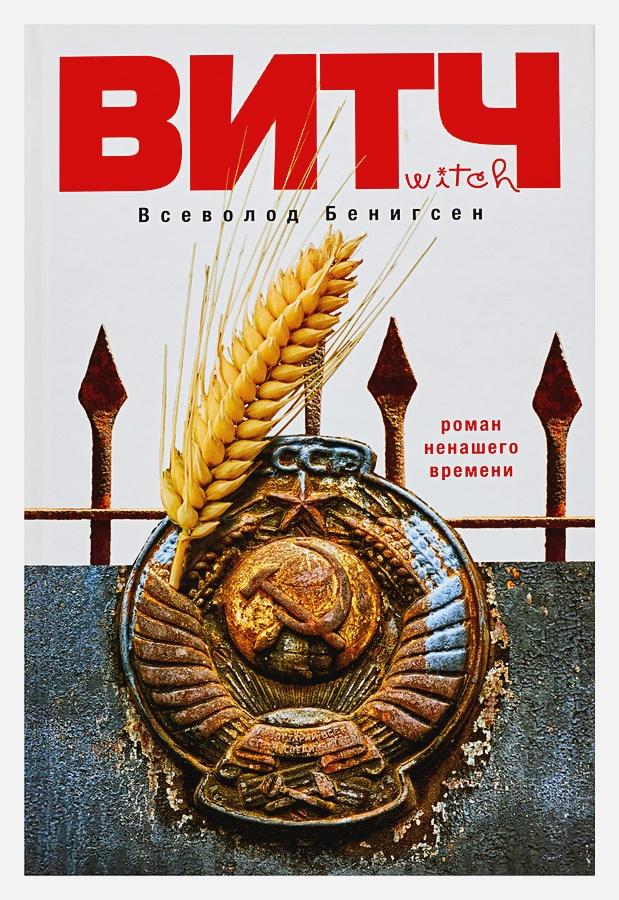 Всеволод Бенигсен - ВИТЧ обложка книги