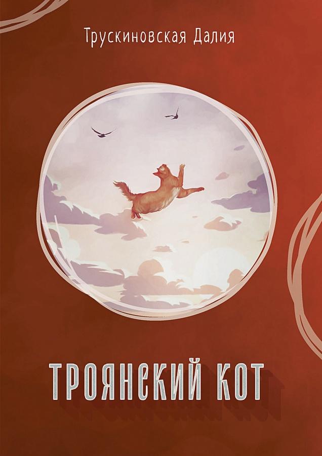 Трускиновская Д. - Троянский кот: Сборник обложка книги