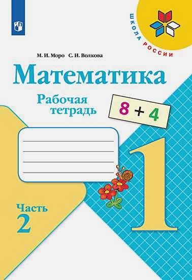 Моро М. И., Волкова С. И. - Моро. Математика. Рабочая тетрадь. 1 класс. В 2-х ч. Ч. 2 обложка книги