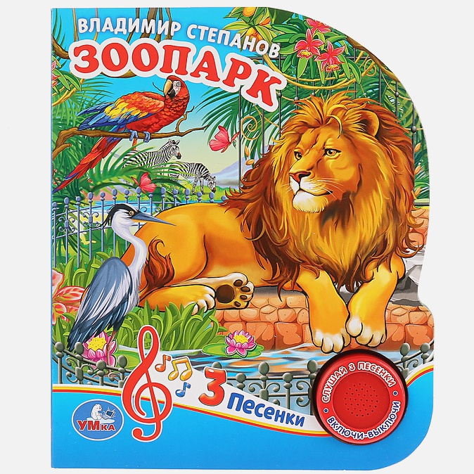 В.Степанов - Зоопарк обложка книги