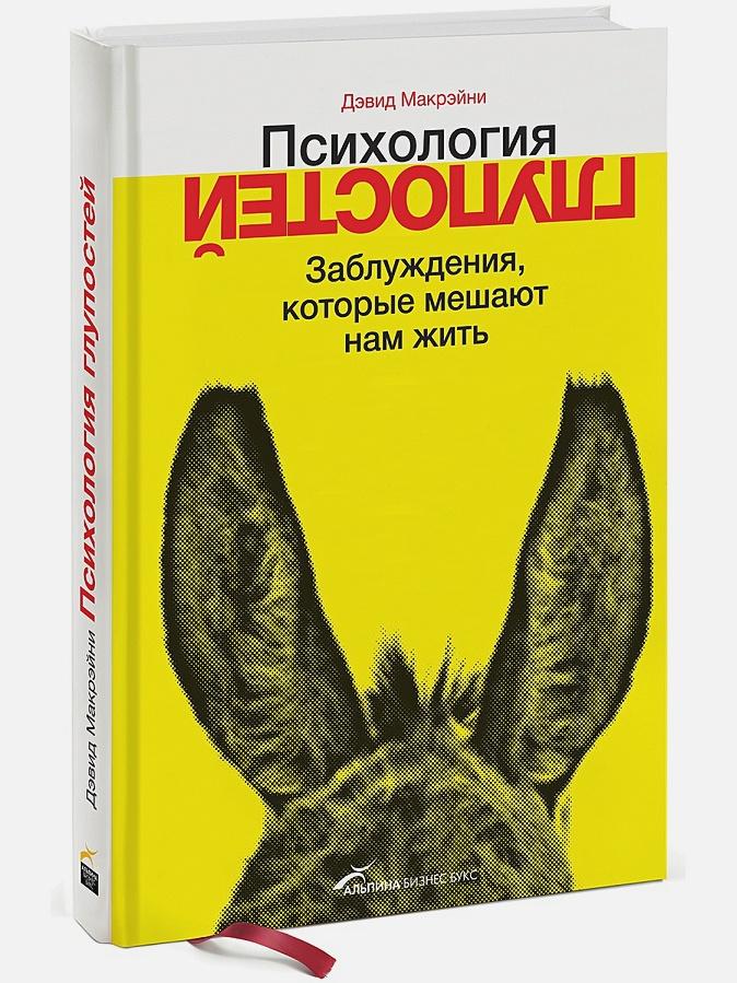 Макрэйни Д. - Психология глупостей. Заблуждения, которые мешают нам жить обложка книги