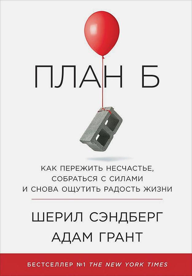 Грант А.,Сэндберг Ш. - План Б: Как пережить несчастье, собраться с силами и снова ощутить радость жизни (суперобложка) обложка книги