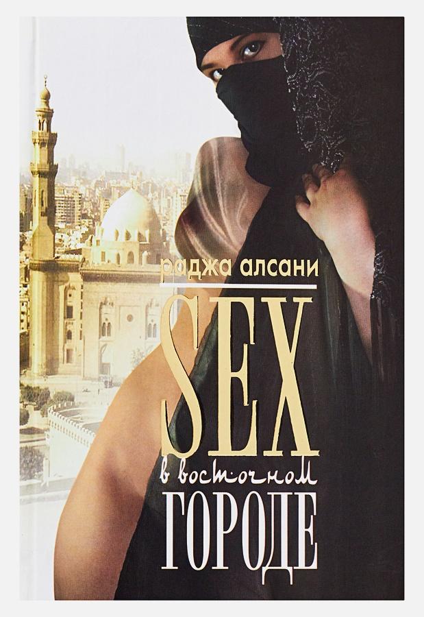 Алсани Раджа - Sex в восточном городе обложка книги