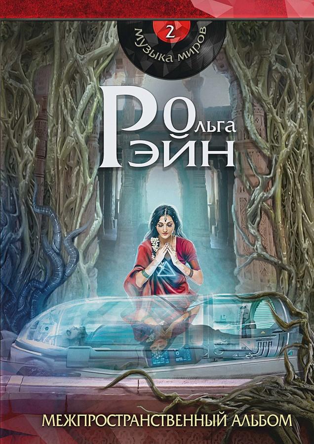 Рэйн О. - Музыка миров - 2. Межпространственный альбом: сборник рассказов обложка книги