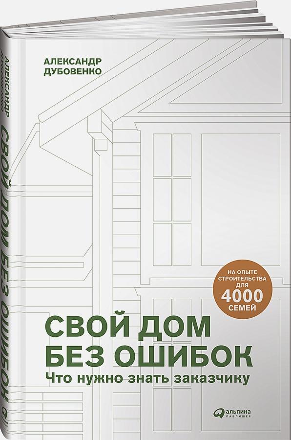 Дубовенко А. - Свой дом без ошибок : Что нужно знать заказчику. На опыте строительства для 4000 семей  + GOOD WOOD обложка книги