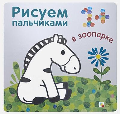 Бурмистрова Л., Мороз В. - Рисуем пальчиками. В зоопарке обложка книги