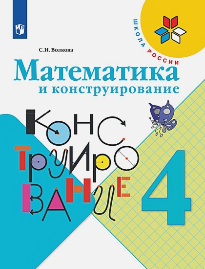 Волкова С. И. - Волкова. Математика и конструирование. 4 класс /ШкР обложка книги