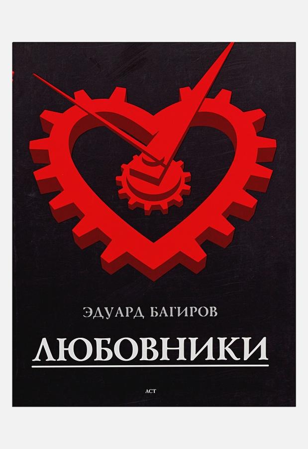 Э. Багиров - Любовники обложка книги