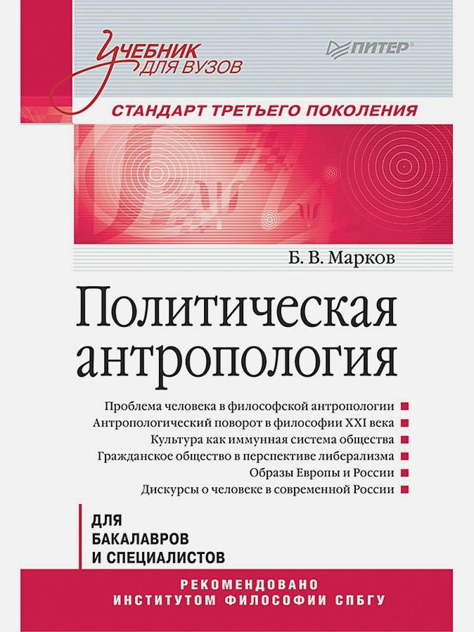 Марков Б В - Политическая антропология. Учебник для вузов обложка книги