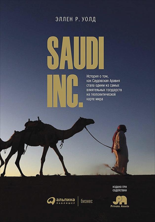 Валд Э. - SAUDI INC. История о том, как Саудовская Аравия стала одним из самых влиятельных государств на геополитической карте мира обложка книги