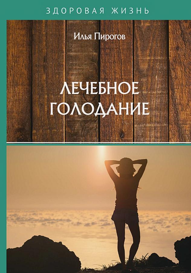 Пирогов И. - Лечебное голодание обложка книги