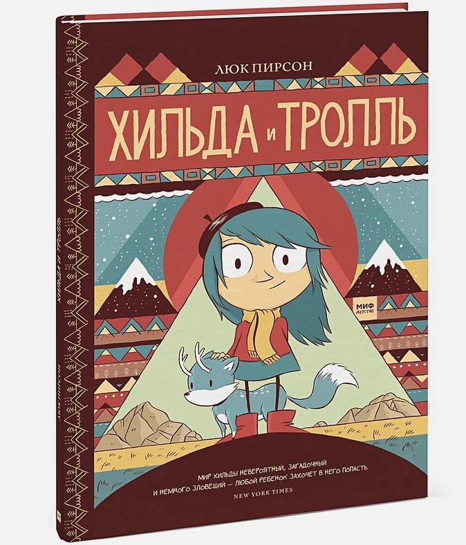 Люк Пирсон - Хильда и тролль обложка книги