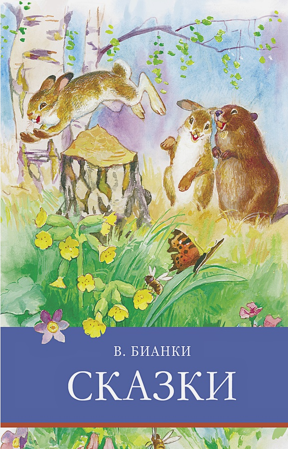 Бианки - Сказки. Бианки обложка книги
