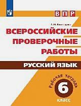 Комиссарова Л. Ю. - ВПР. Русский язык. 6 кл. / Комиссарова обложка книги