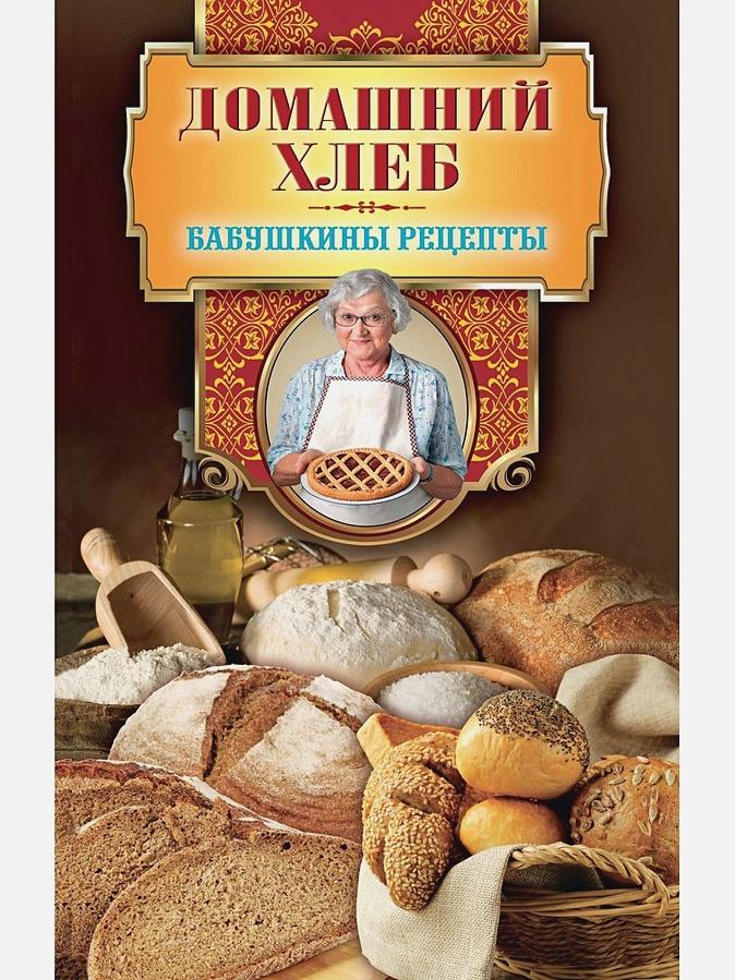 Треер Г.М. - Домашний хлеб обложка книги