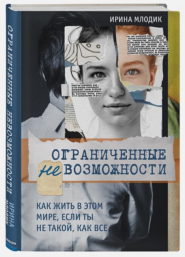 Ирина Млодик - Ограниченные невозможности. Как жить в этом мире, если ты не такой, как все обложка книги